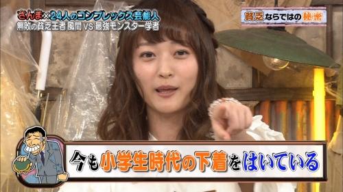 """元NMB48""""りぽぽ""""三秋里歩、貧乏エピソード披露「今も小学生時代の下着をはいている」"""