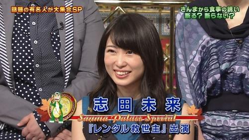 志田未来さんガチで即ハボ