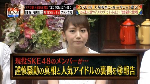 大場美奈、彼氏問題で謹慎騒動の真相告白「精神的にダメになっちゃって」卒業したいと申し入れた