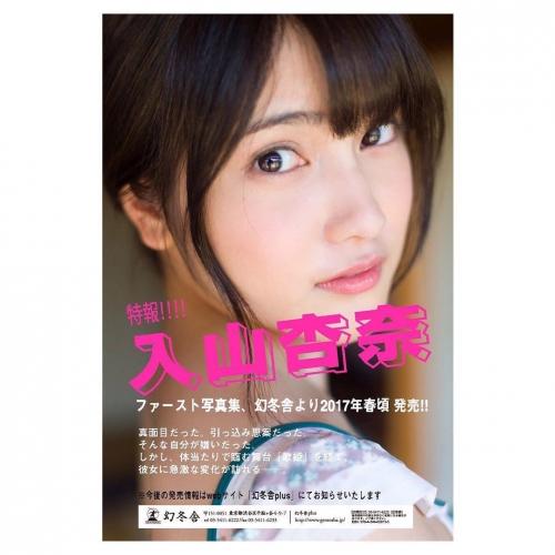 「AKBで一番の美女」入山杏奈、初の写真集発売決定 「なぜ今までなかったのか」とファンざわざわ