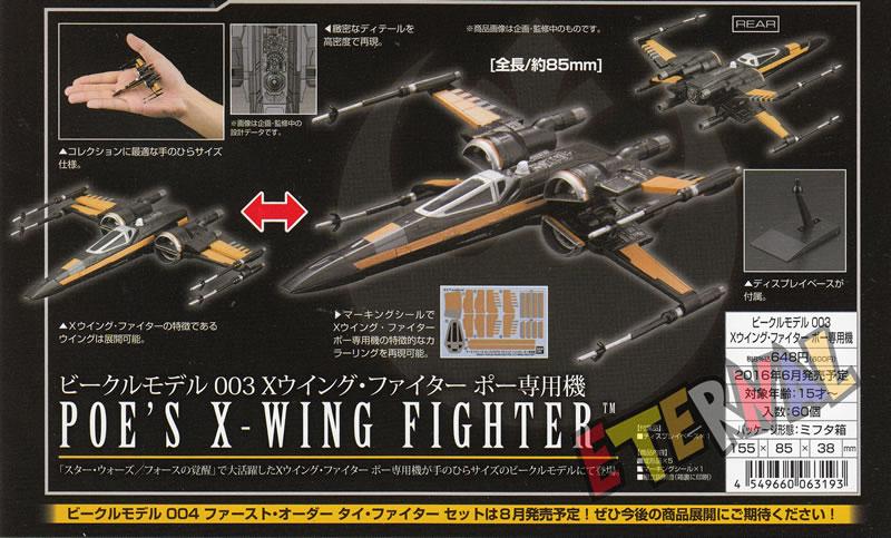 ビークルモデル 003 スター・ウォーズ Xウイング・ファイター ポー専用機の商品説明