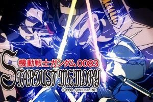 機動戦士ガンダム 0083 STARDUST MEMORYt