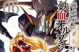 『機動戦士ガンダム 鉄血のオルフェンズ』DVD 第6巻t