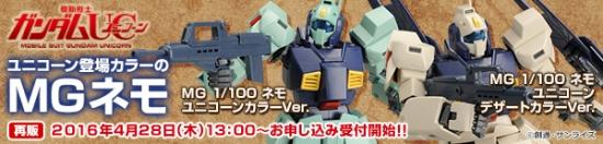 「MG MSA-003 ネモ ユニコーンデザートカラーVer. 【再販】」と「MG MSA-003 ネモ ユニコーンカラーVer. 【再販】」b