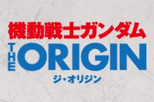 『機動戦士ガンダム THE ORIGIN』公式サイトt
