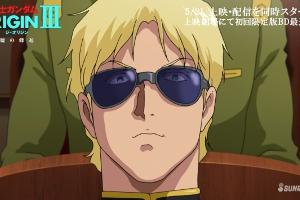 機動戦士ガンダム THE ORIGIN 第3話「暁の蜂起」冒頭13分t