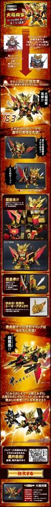 SDX 大福将軍の商品説明画像