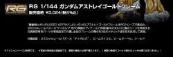 RG ガンダムアストレイゴールドフレームの商品説明画像6