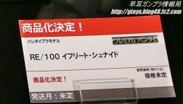 静岡ホビーショー2016 0107