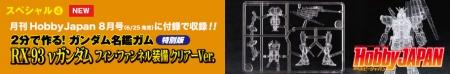 ホビージャパン2016年8月号 νガンダム ファンネル装備クリアver. 付属