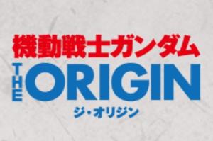 機動戦士ガンダム THE ORIGIN t