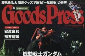 Goods Press (グッズプレス) 2016年 07月号t