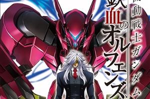 機動戦士ガンダム 鉄血のオルフェンズ 8 (特装限定版) [DVD]t