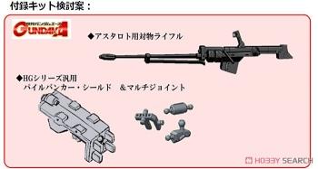 月刊GUNDAM A(ガンダムエース) 2016 12月号増刊 ガンプラエース (付録:ガンプラ武器)