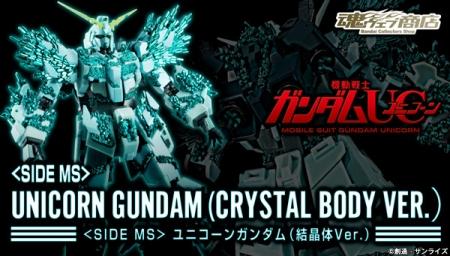 ROBOT魂 〈SIDE MS〉 ユニコーンガンダム(結晶体Ver.)b
