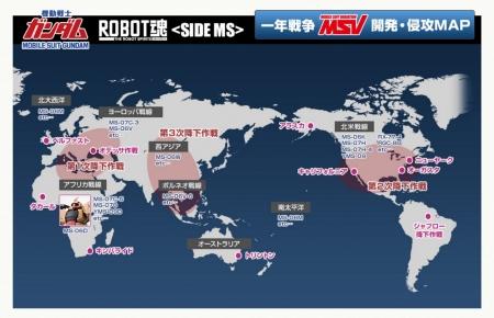 一年戦争MSV 開発・侵攻MAP