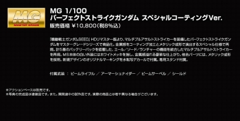MG パーフェクトストライクガンダム スペシャルコーティングVer.の商品説明画像5