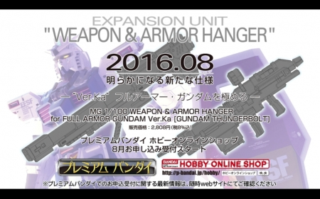 MG WEAPON&ARMOR HANGER for FULL ARMOR GUNDAM Ver.Ka(GUNDAM THUNDERBOLT Ver.)
