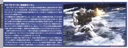 HG 機動戦士ガンダム THE ORIGIN 局地型ガンダムの説明書画像2