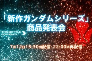 「新作ガンダムシリーズ」商品発表会t