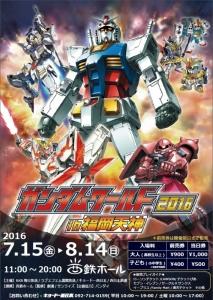 ガンダムワールド2016 in 福岡天神01