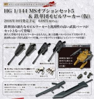 HG MSオプションセット5 鉄華団モビルワーカー(仮)の商品説明画像