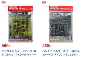 ガンプラ公式改造パーツ「ビルダーズパーツHD」各種(成形色変更)t