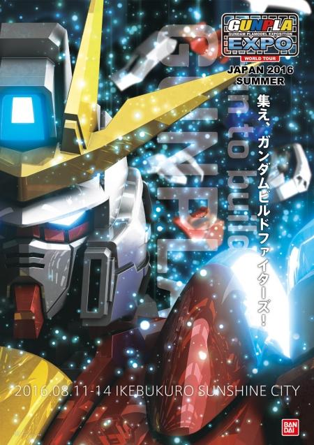 ガンプラEXPO2016 ワールドツアージャパン2016 SUMMER