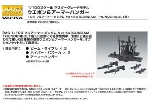 MG ウエポン&アーマーハンガー FOR フルアーマー・ガンダム Ver.Ka (GUNDAM THUNDERBOLT版 07
