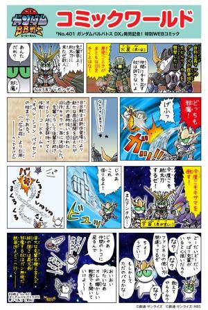 BB戦士 No.401 ガンダムバルバトスDX コミックワールド