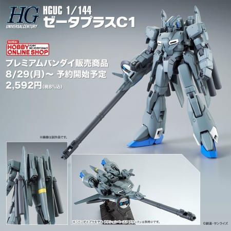 HGUC MSZ-006C1 ゼータプラスC1