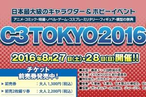 C3 TOKYO 2016t