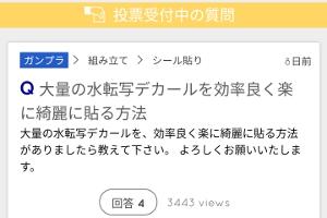 プラモQ投票受付中2t
