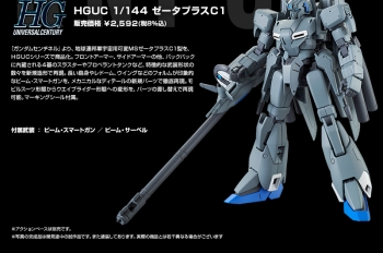HGUC MSZ-006C1 ゼータプラスC1の商品説明画像6