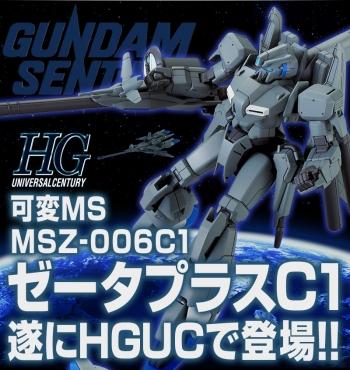 HGUC MSZ-006C1 ゼータプラスC1の商品説明画像1