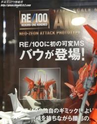 C3 TOKYO 2016 RE100 バウ 19