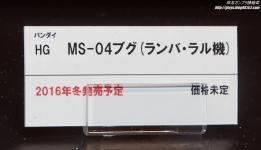 ガンプラEXPO ワールドツアージャパン 2016 HG MS-04 ブグ(ランバ・ラル機)05