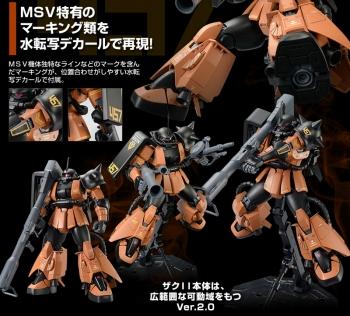 MG MS-06R-2 ギャビー・ハザード専用ザクIIの商品説明画像4