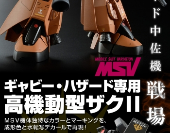 MG MS-06R-2 ギャビー・ハザード専用ザクIIの商品説明画像2