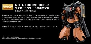 MG MS-06R-2 ギャビー・ハザード専用ザクIIの商品説明画像6