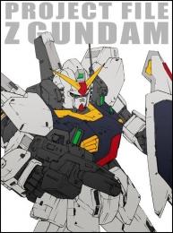 プロジェクトファイル Zガンダム (マスターアーカイブシリーズ)