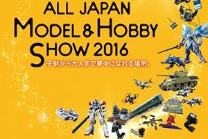第56回 全日本模型ホビーショーt1