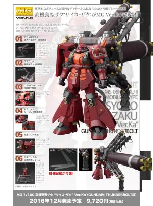 "MG 高機動型ザク""サイコ・ザク""Ver.Ka(GUNDAM THUNDERBOLT版)の商品説明画像"