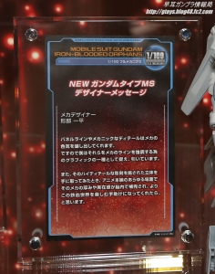 C3 TOKYO 2016 1-100 NEWガンダムタイプ機MS07