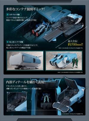 Realistic Model Series プトレマイオス コンテナ03