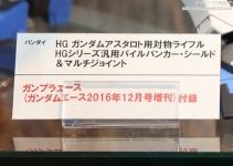 C3 TOKYO 2016 ガンプラ付録「HG ガンダムアスタロト用対物ライフル、HGシリーズ汎用 パイルバンカー・シールド&マルチジョイント」07