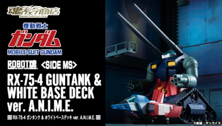 ROBOT魂 RX-75-4 ガンタンク & ホワイトベースデッキ ver. A.N.I.M.E. b