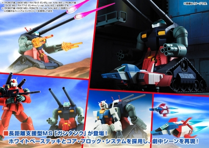 ROBOT魂 RX-75-4 ガンタンク & ホワイトベースデッキ ver. A.N.I.M.E. スペシャルページ