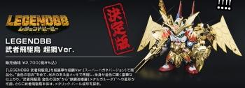 BB戦士 LEGENDBB 武者飛駆鳥 超鋼Ver.の商品説明画像4