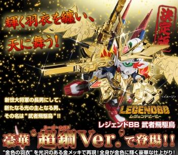 BB戦士 LEGENDBB 武者飛駆鳥 超鋼Ver.の商品説明画像1